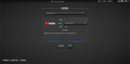 Time-Lapse Tool 發佈影片畫面
